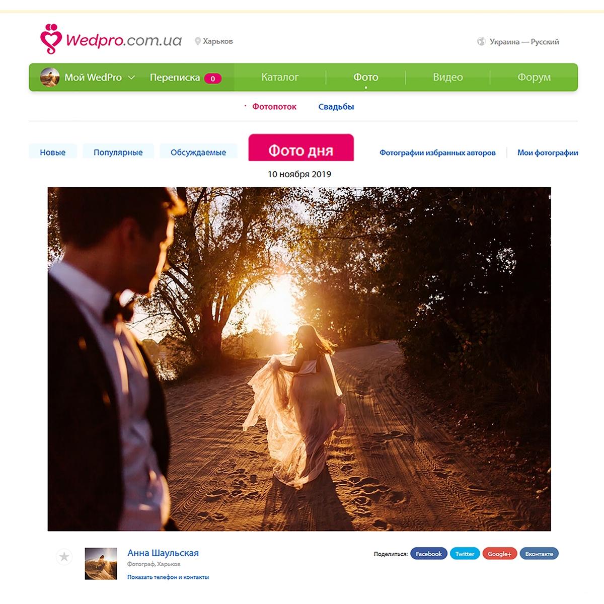 свадебная фотосессия в Харькове фото
