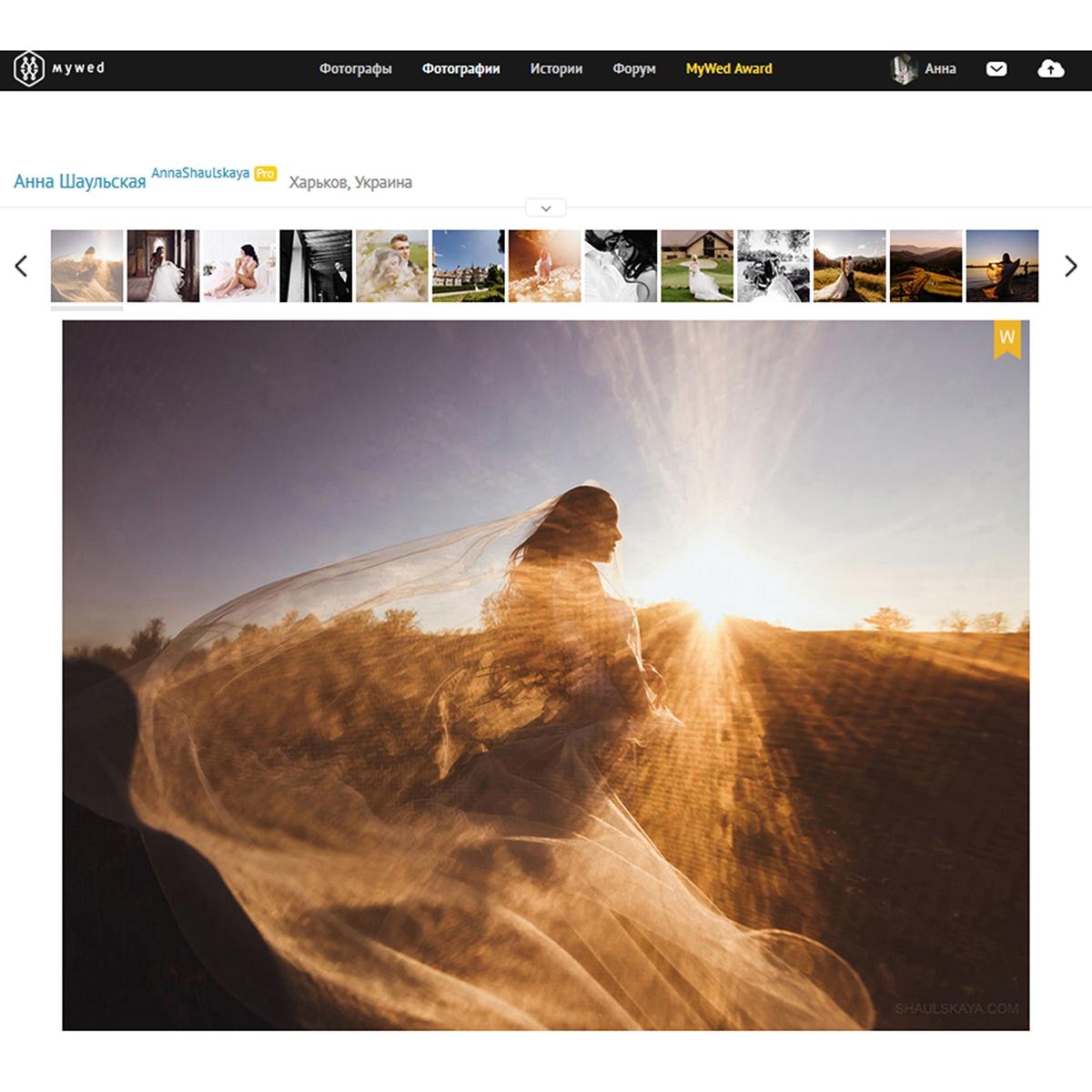 фотосессия на закате харьков солнечная фотосессия Анна Шаульская фото