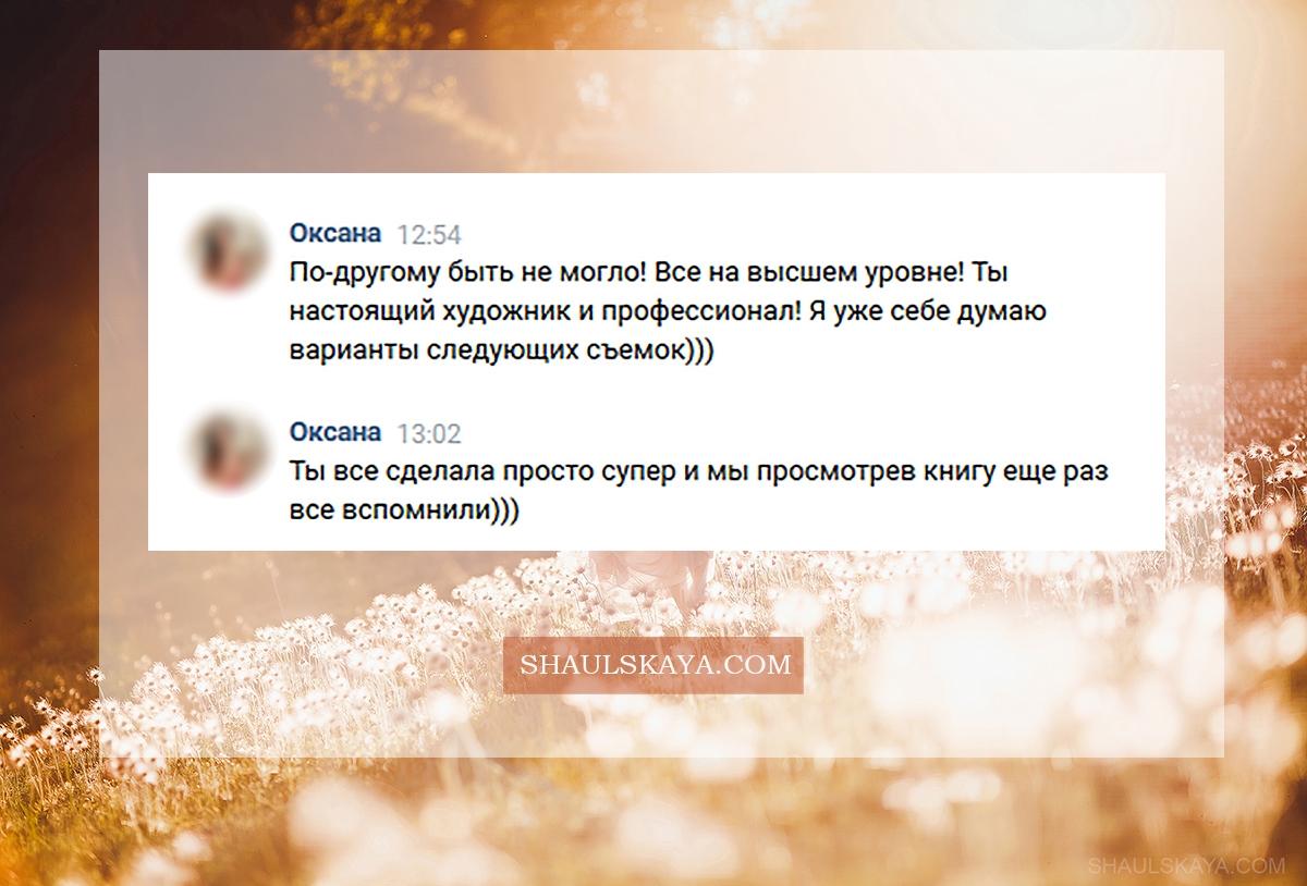 Фотограф Анна Шаульская отзыв